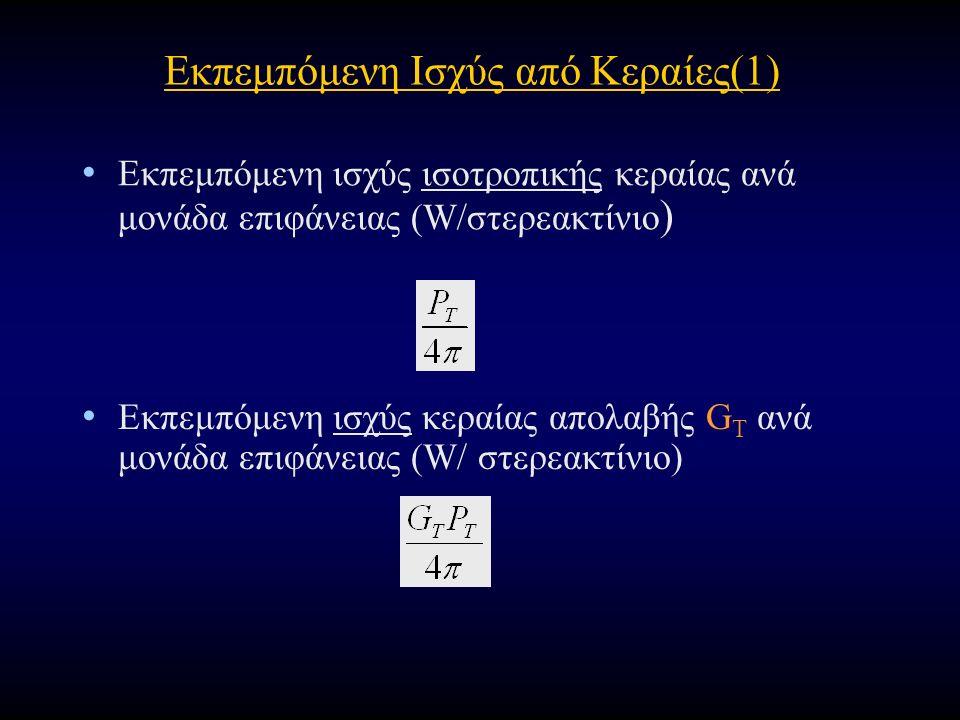 Εκπεμπόμενη Ισχύς από Κεραίες(1) Εκπεμπόμενη ισχύς ισοτροπικής κεραίας ανά μονάδα επιφάνειας (W/στερεακτίνιο ) Εκπεμπόμενη ισχύς κεραίας απολαβής G T ανά μονάδα επιφάνειας (W/ στερεακτίνιο)