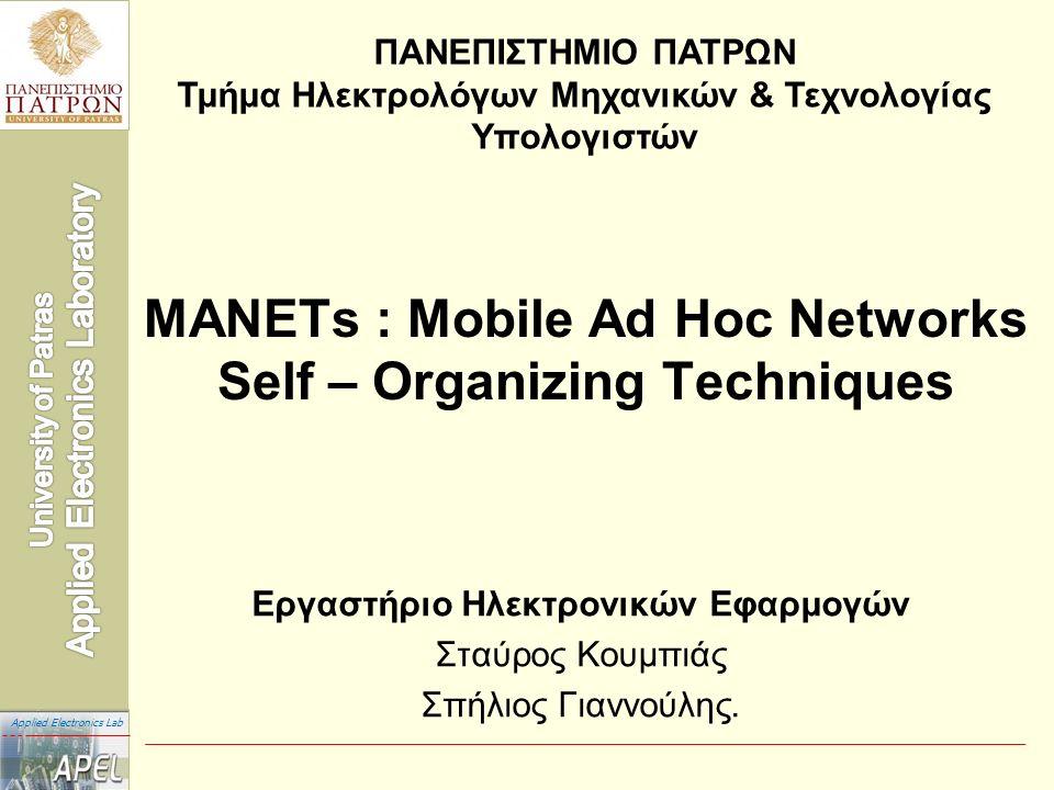 Applied Electronics Lab MANETs : Mobile Ad Hoc Networks Self – Organizing Techniques Εργαστήριο Ηλεκτρονικών Εφαρμογών Σταύρος Κουμπιάς Σπήλιος Γιαννούλης.