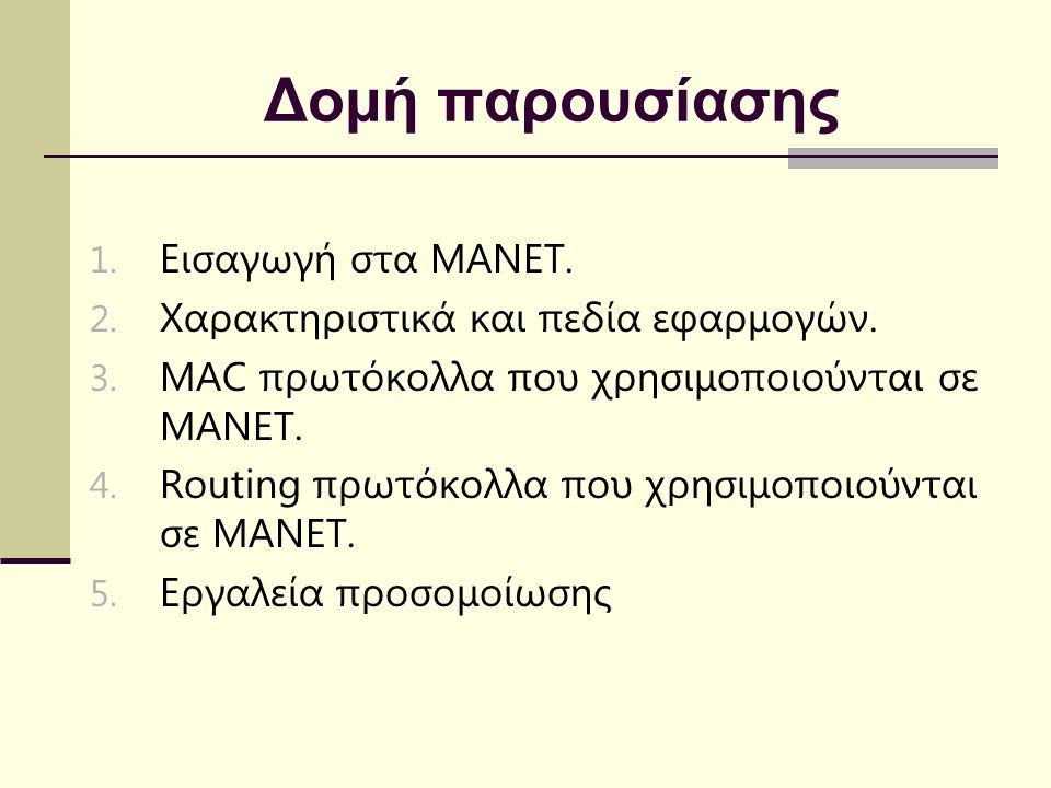 Δομή παρουσίασης 1. Εισαγωγή στα ΜΑΝΕΤ. 2. Χαρακτηριστικά και πεδία εφαρμογών.