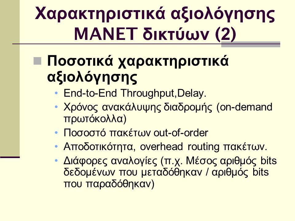 Χαρακτηριστικά αξιολόγησης MANET δικτύων (2) Ποσοτικά χαρακτηριστικά αξιολόγησης End-to-End Throughput,Delay.