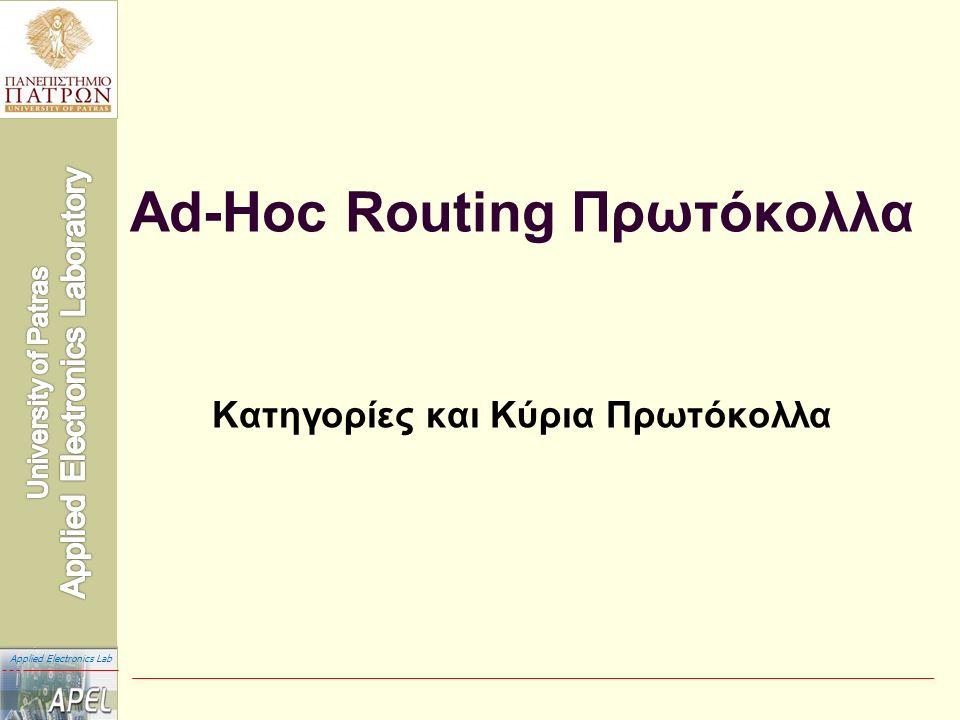 Applied Electronics Lab Ad-Hoc Routing Πρωτόκολλα Κατηγορίες και Κύρια Πρωτόκολλα