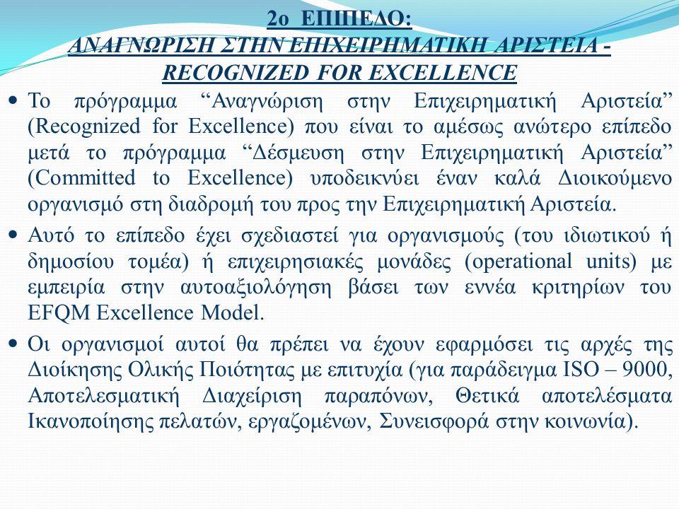 """2ο ΕΠΙΠΕΔΟ: ΑΝΑΓΝΩΡΙΣΗ ΣΤΗΝ ΕΠΙΧΕΙΡΗΜΑΤΙΚΗ ΑΡΙΣΤΕΙΑ - RECOGNIZED FOR EXCELLENCE Το πρόγραμμα """"Αναγνώριση στην Επιχειρηματική Αριστεία"""" (Recognized for"""
