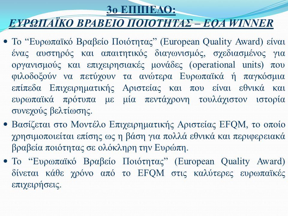 """3ο ΕΠΙΠΕΔΟ: ΕΥΡΩΠΑΪΚΟ ΒΡΑΒΕΙΟ ΠΟΙΟΤΗΤΑΣ – EQA WINNER Το """"Ευρωπαϊκό Βραβείο Ποιότητας"""" (European Quality Award) είναι ένας αυστηρός και απαιτητικός δια"""