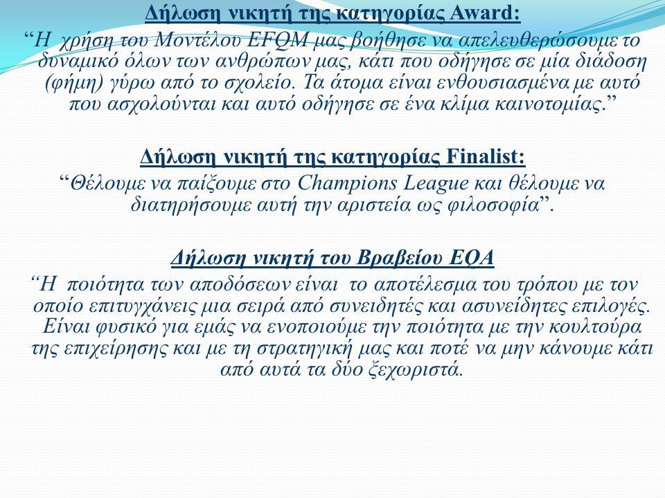 """Δήλωση νικητή της κατηγορίας Award: """"Η χρήση του Μοντέλου EFQM μας βοήθησε να απελευθερώσουμε το δυναμικό όλων των ανθρώπων μας, κάτι που οδήγησε σε μ"""
