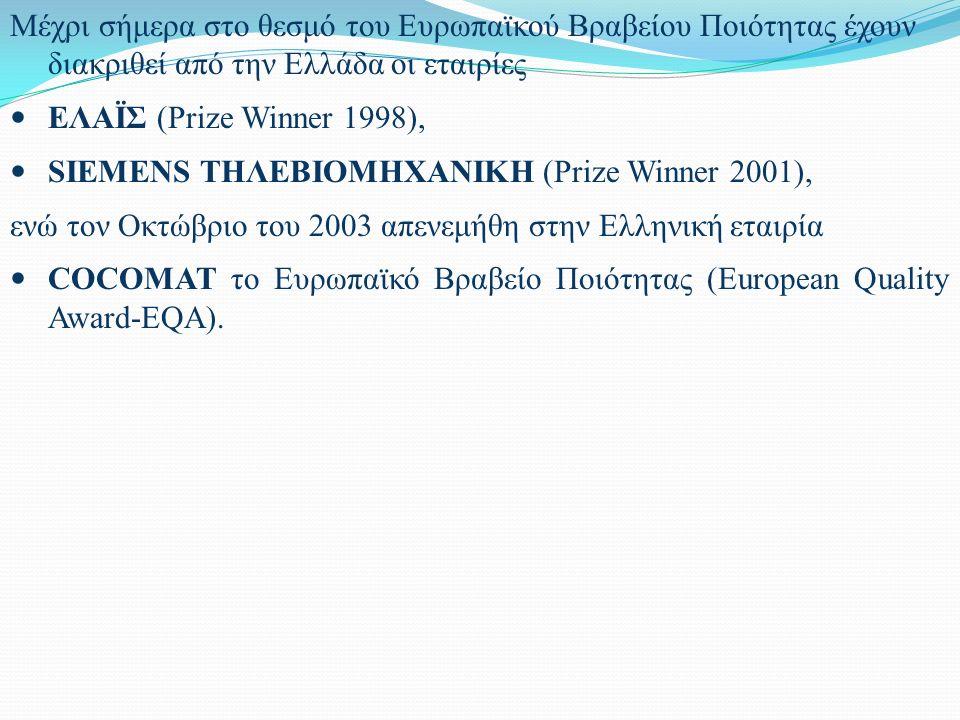 Μέχρι σήμερα στο θεσμό του Ευρωπαϊκού Βραβείου Ποιότητας έχουν διακριθεί από την Ελλάδα οι εταιρίες ΕΛΑΪΣ (Prize Winner 1998), SIEMENS ΤΗΛΕΒΙΟΜΗΧΑΝΙΚΗ