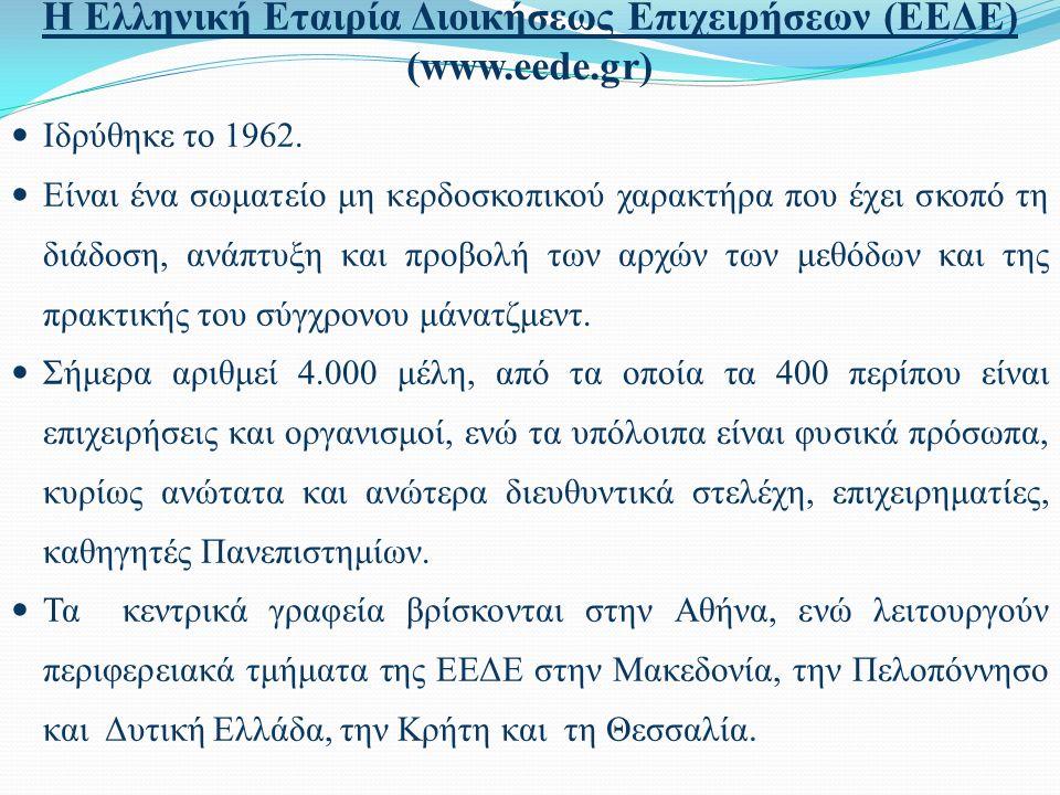 Η Ελληνική Εταιρία Διοικήσεως Επιχειρήσεων (ΕΕΔΕ) (www.eede.gr) Ιδρύθηκε το 1962. Είναι ένα σωματείο μη κερδοσκοπικού χαρακτήρα που έχει σκοπό τη διάδ
