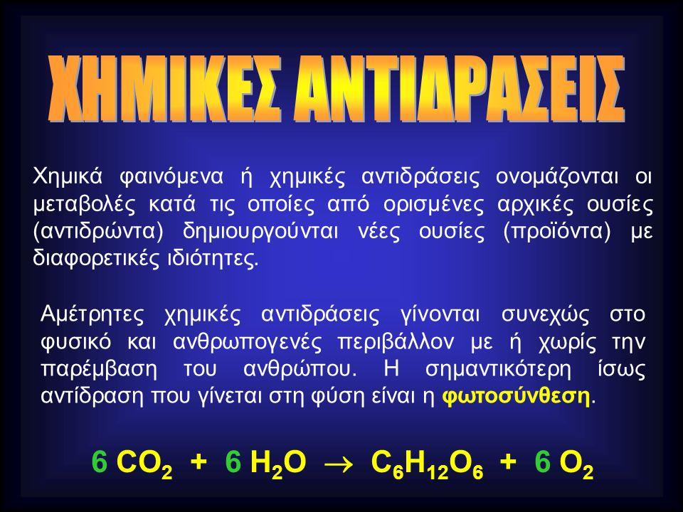 Χημικά φαινόμενα ή χημικές αντιδράσεις ονομάζονται οι μεταβολές κατά τις οποίες από ορισμένες αρχικές ουσίες (αντιδρώντα) δημιουργούνται νέες ουσίες (προϊόντα) με διαφορετικές ιδιότητες.