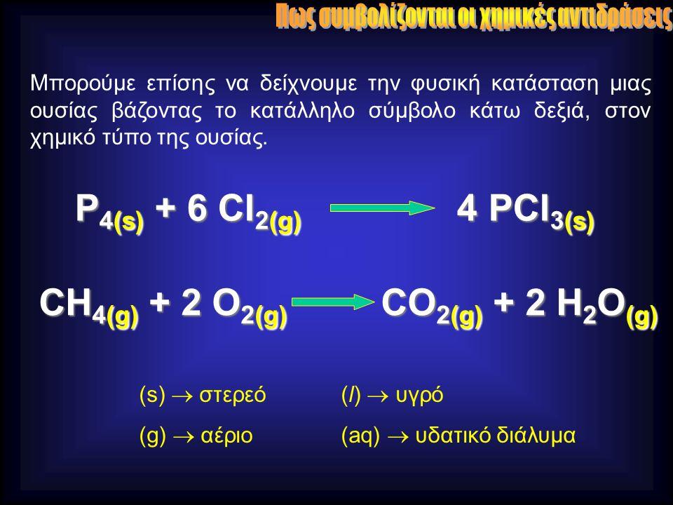 Μπορούμε επίσης να δείχνουμε την φυσική κατάσταση μιας ουσίας βάζοντας το κατάλληλο σύμβολο κάτω δεξιά, στον χημικό τύπο της ουσίας.