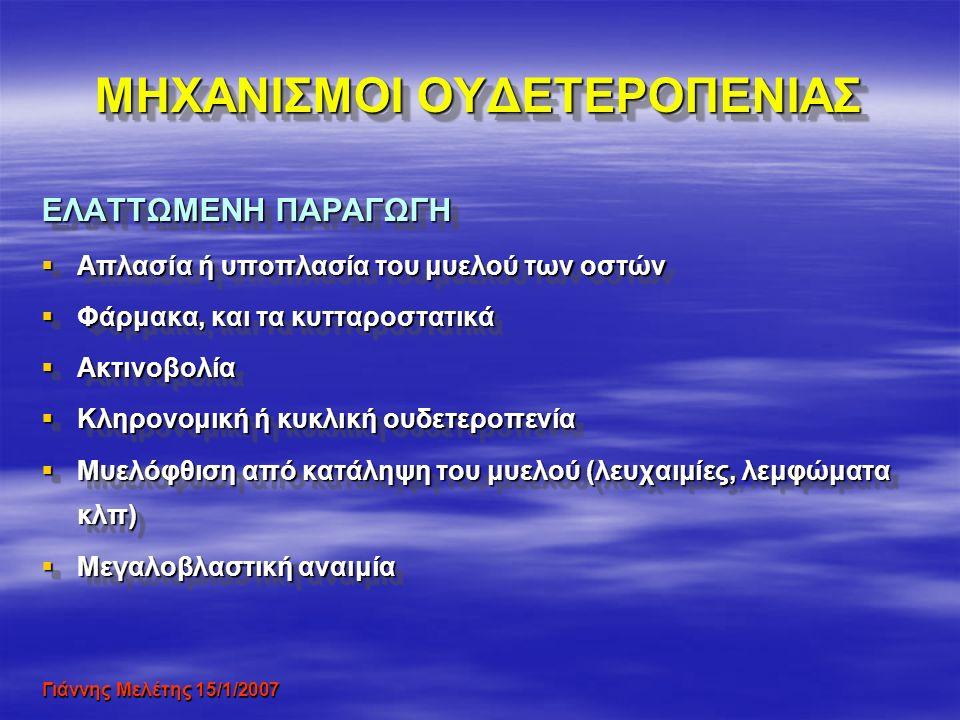 Γιάννης Μελέτης 15/1/2007 ΜΗΧΑΝΙΣΜΟΙ ΟΥΔΕΤΕΡΟΠΕΝΙΑΣ ΕΛΑΤΤΩΜΕΝΗ ΠΑΡΑΓΩΓΗ  Απλασία ή υποπλασία του μυελού των οστών  Φάρμακα, και τα κυτταροστατικά  Ακτινοβολία  Κληρονομική ή κυκλική ουδετεροπενία  Μυελόφθιση από κατάληψη του μυελού (λευχαιμίες, λεμφώματα κλπ)  Μεγαλοβλαστική αναιμία ΕΛΑΤΤΩΜΕΝΗ ΠΑΡΑΓΩΓΗ  Απλασία ή υποπλασία του μυελού των οστών  Φάρμακα, και τα κυτταροστατικά  Ακτινοβολία  Κληρονομική ή κυκλική ουδετεροπενία  Μυελόφθιση από κατάληψη του μυελού (λευχαιμίες, λεμφώματα κλπ)  Μεγαλοβλαστική αναιμία