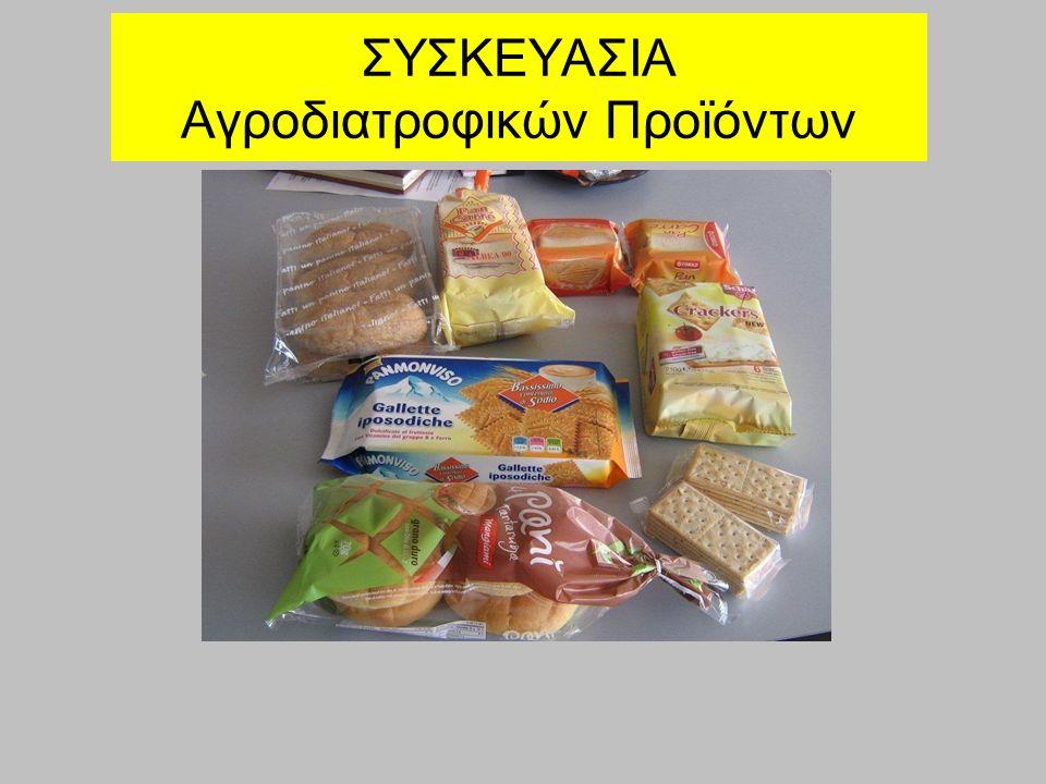 ΣΥΣΚΕΥΑΣΙΑ Αγροδιατροφικών Προϊόντων