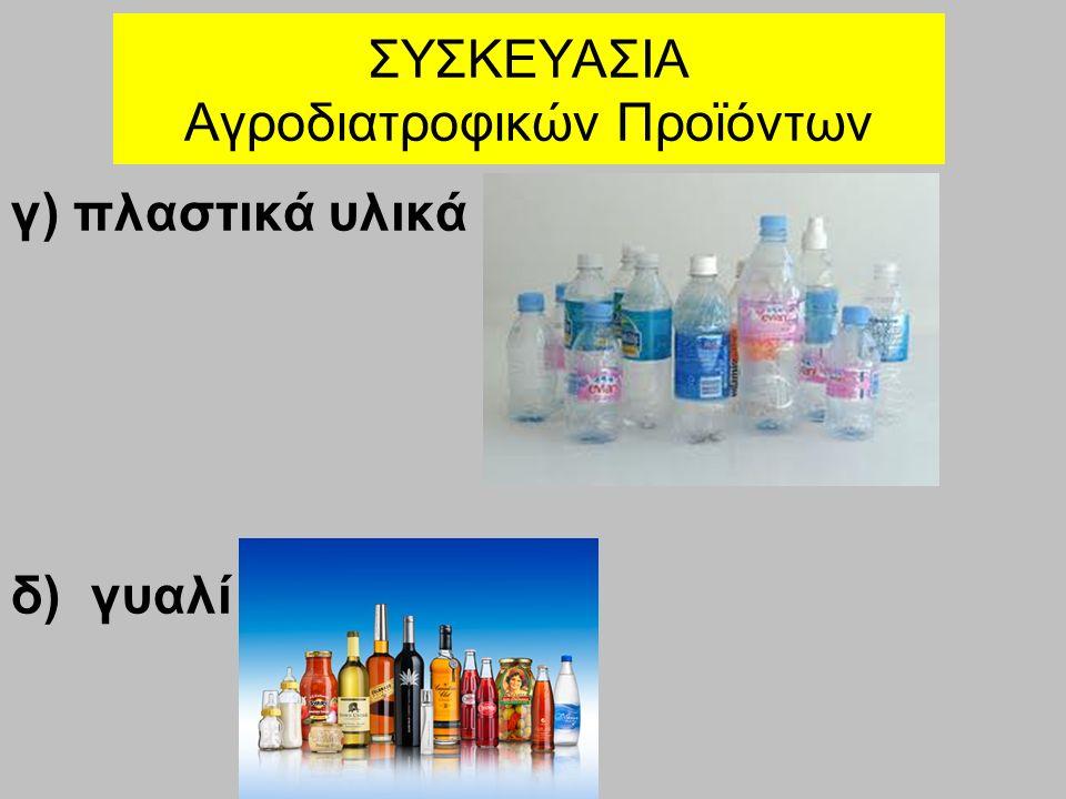 ΣΥΣΚΕΥΑΣΙΑ Αγροδιατροφικών Προϊόντων γ) πλαστικά υλικά δ) γυαλί