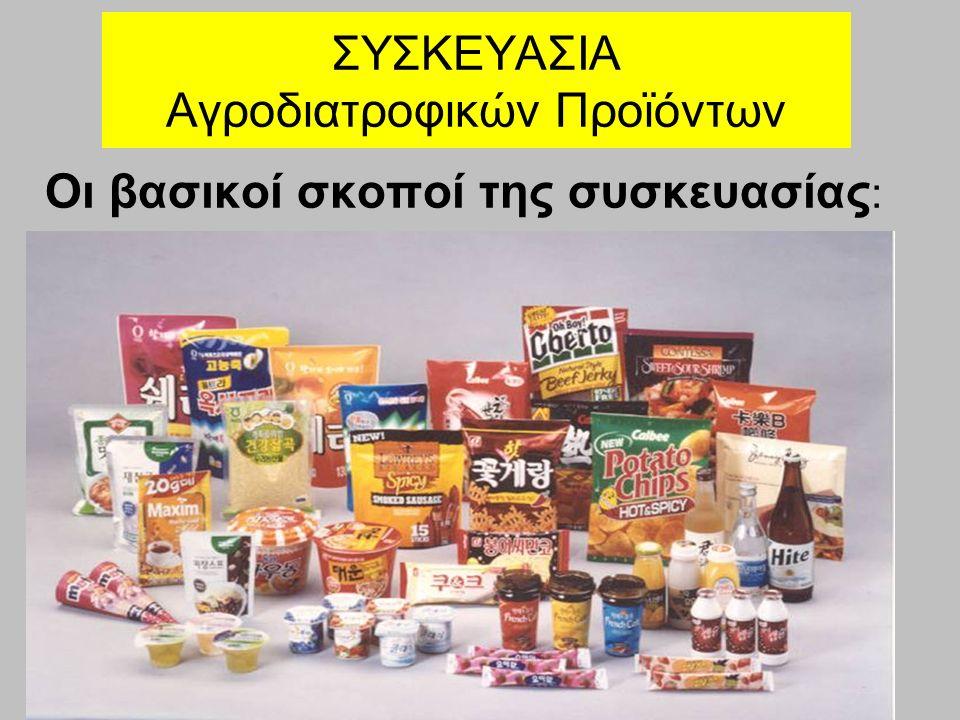 ΣΥΣΚΕΥΑΣΙΑ Αγροδιατροφικών Προϊόντων Οι βασικοί σκοποί της συσκευασίας :