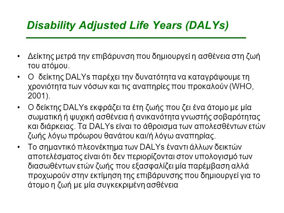 Disability Adjusted Life Years (DALYs) Δείκτης μετρά την επιβάρυνση που δημιουργεί η ασθένεια στη ζωή του ατόμου.