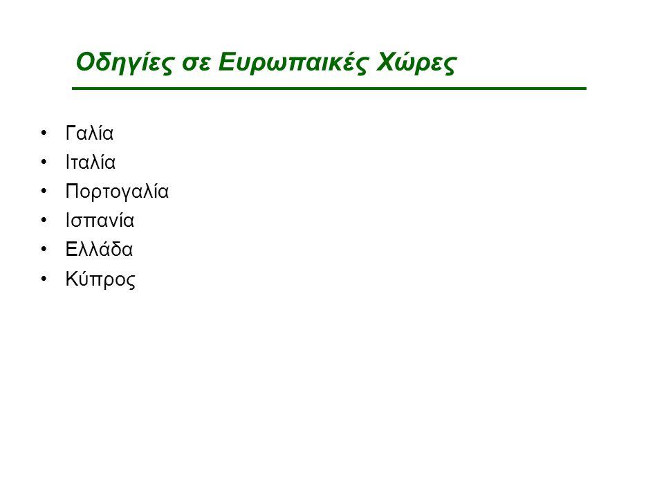 Οδηγίες σε Ευρωπαικές Χώρες Γαλία Ιταλία Πορτογαλία Ισπανία Ελλάδα Κύπρος