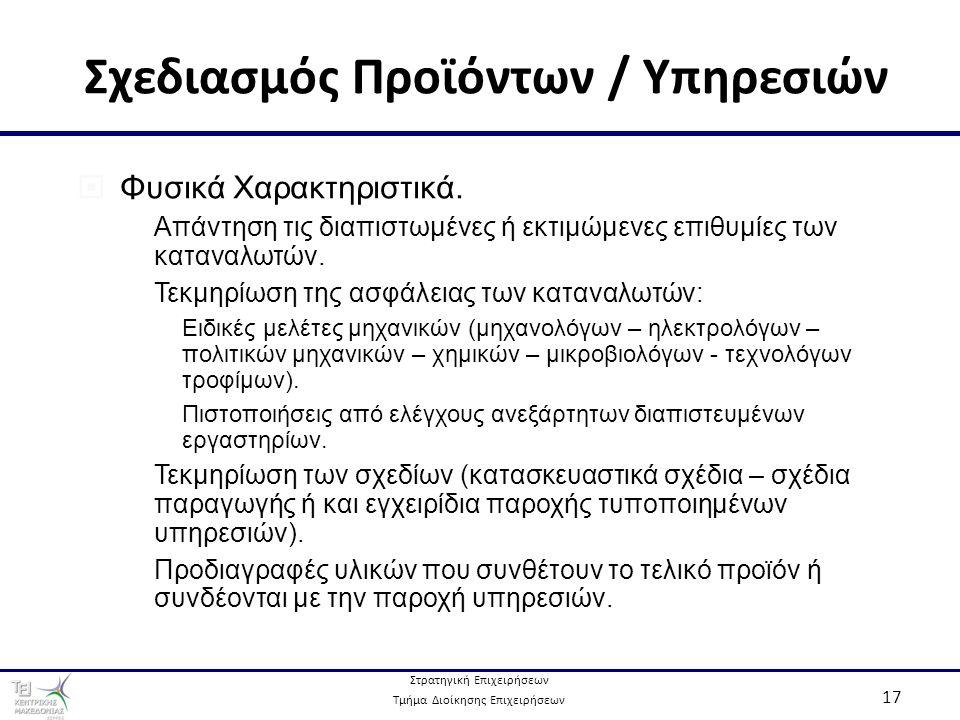 Στρατηγική Επιχειρήσεων Τμήμα Διοίκησης Επιχειρήσεων 17 Σχεδιασμός Προϊόντων / Υπηρεσιών  Φυσικά Χαρακτηριστικά.