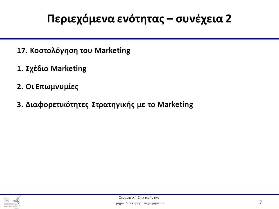 Στρατηγική Επιχειρήσεων Τμήμα Διοίκησης Επιχειρήσεων 7 17.