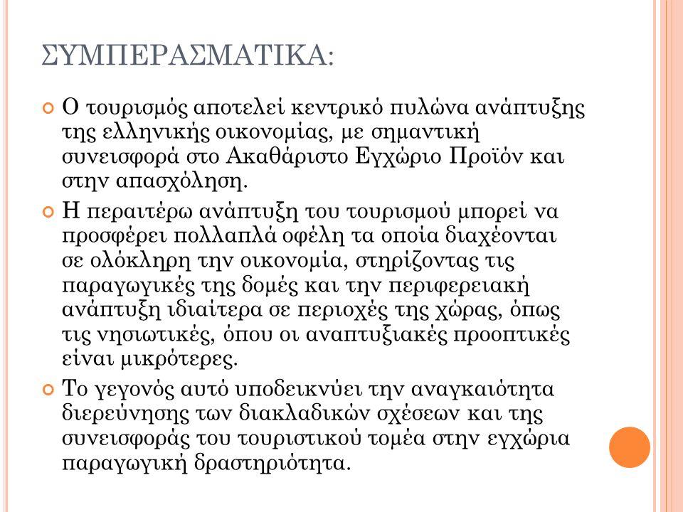 ΣΥΜΠΕΡΑΣΜΑΤΙΚΑ: Ο τουρισµός αποτελεί κεντρικό πυλώνα ανάπτυξης της ελληνικής οικονοµίας, µε σηµαντική συνεισφορά στο Ακαθάριστο Εγχώριο Προϊόν και στην απασχόληση.