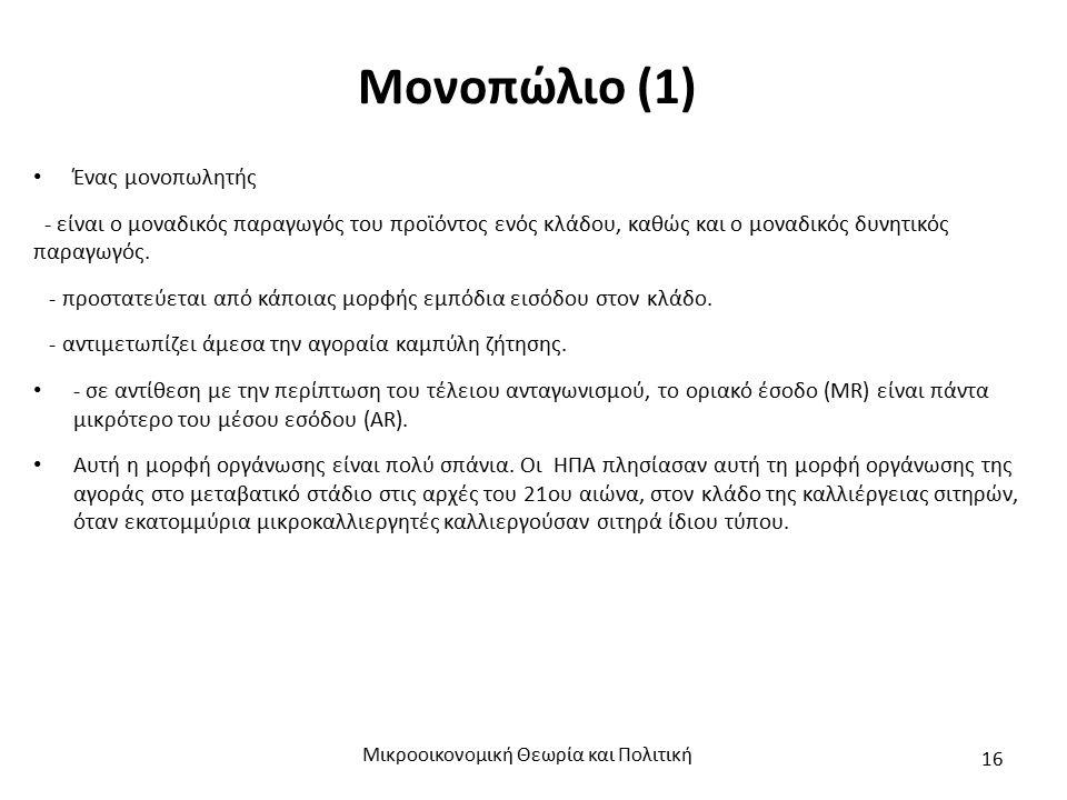 Μονοπώλιο (1) Ένας μονοπωλητής - είναι ο μοναδικός παραγωγός του προϊόντος ενός κλάδου, καθώς και ο μοναδικός δυνητικός παραγωγός.
