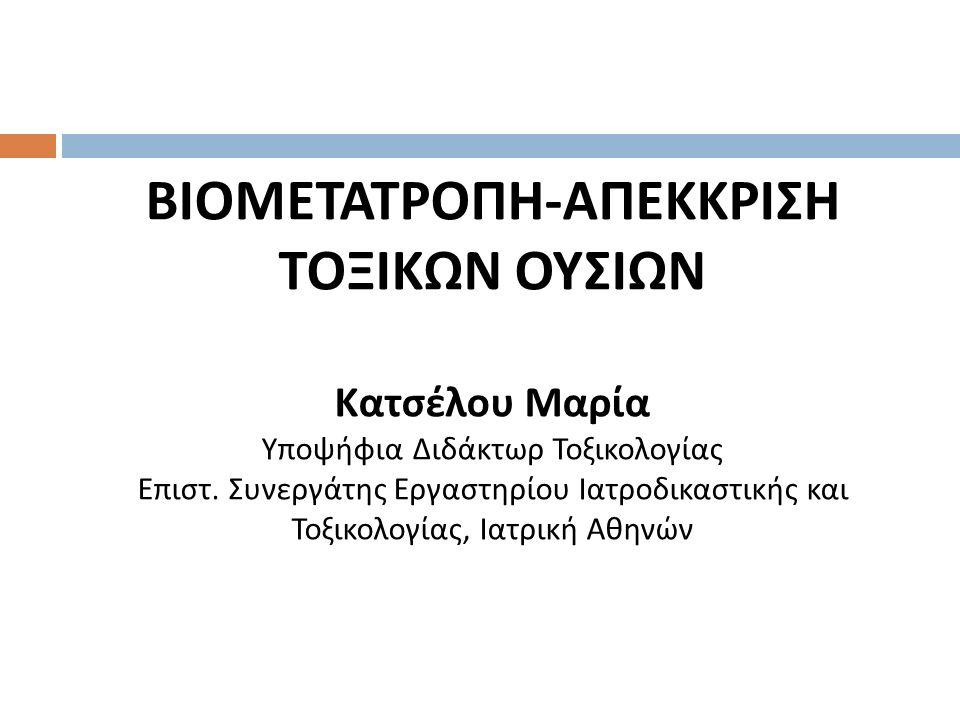 Αφυδρογόνωση Μη μικροσωμιακή οξείδωση Κυτταροπλασματικά ένζυμα  Αλειφατικές αλκοόλες → αλδεϋδες, κετόνες π.