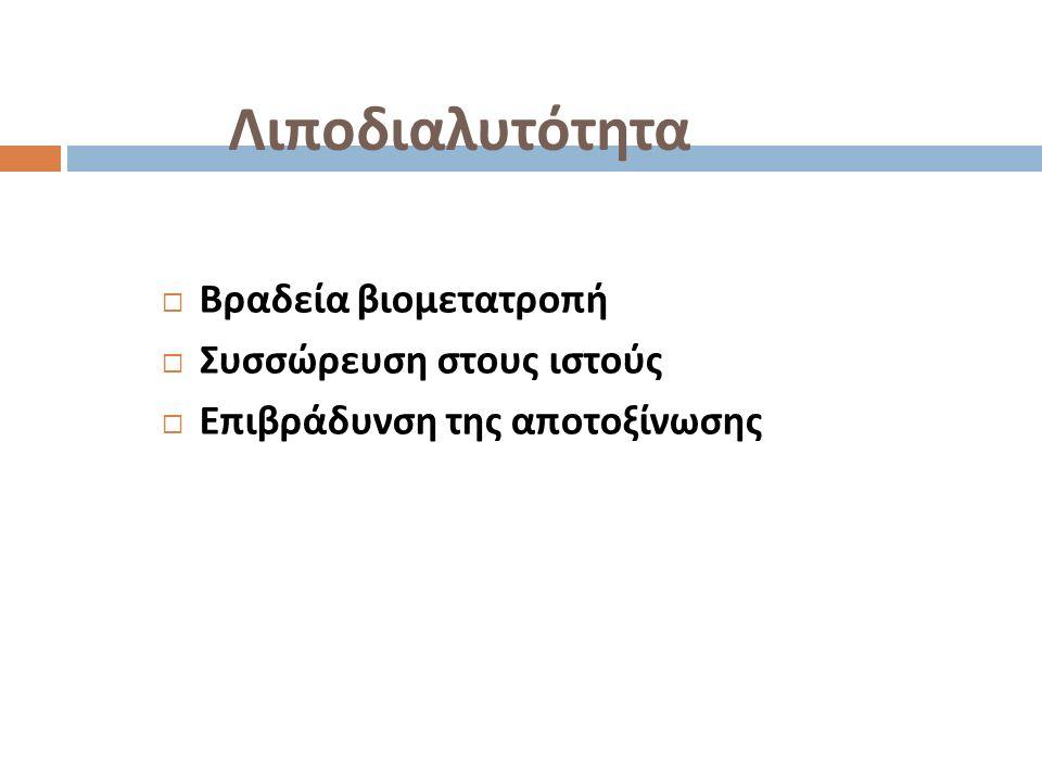 Λιπόφιλες και υδρόφιλες ουσίες με διαφορετική συμπεριφορά - Οργανοχλωριωμένα εντομοκτόνα ( συσσώρευση ), οργανοφωσφορικά ( ταχεία υδρόλυση ) - Paraquat, υδατοδιαλυτό, ελάχιστη απορρόφηση, ταχύτατη απέκκριση