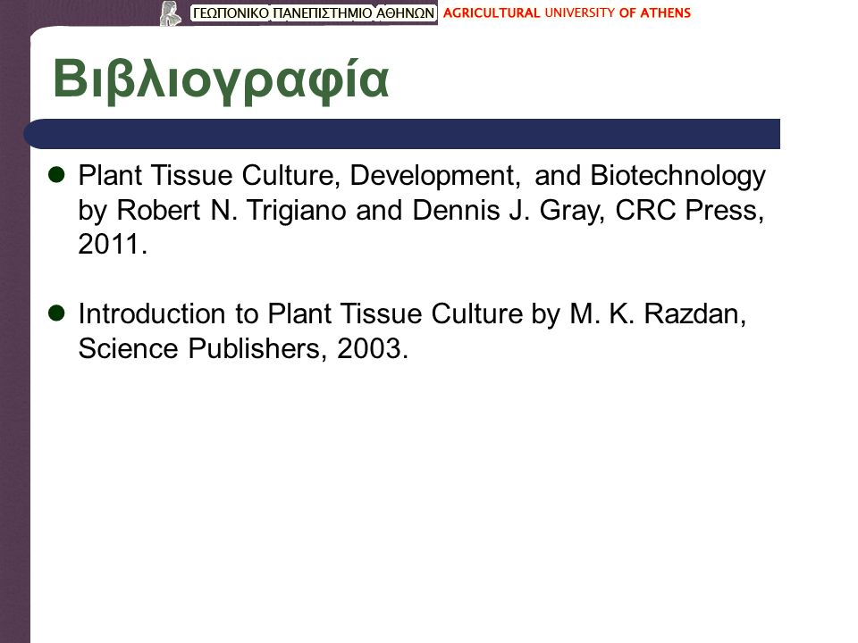 Βιβλιογραφία Plant Tissue Culture, Development, and Biotechnology by Robert N. Trigiano and Dennis J. Gray, CRC Press, 2011. Introduction to Plant Tis