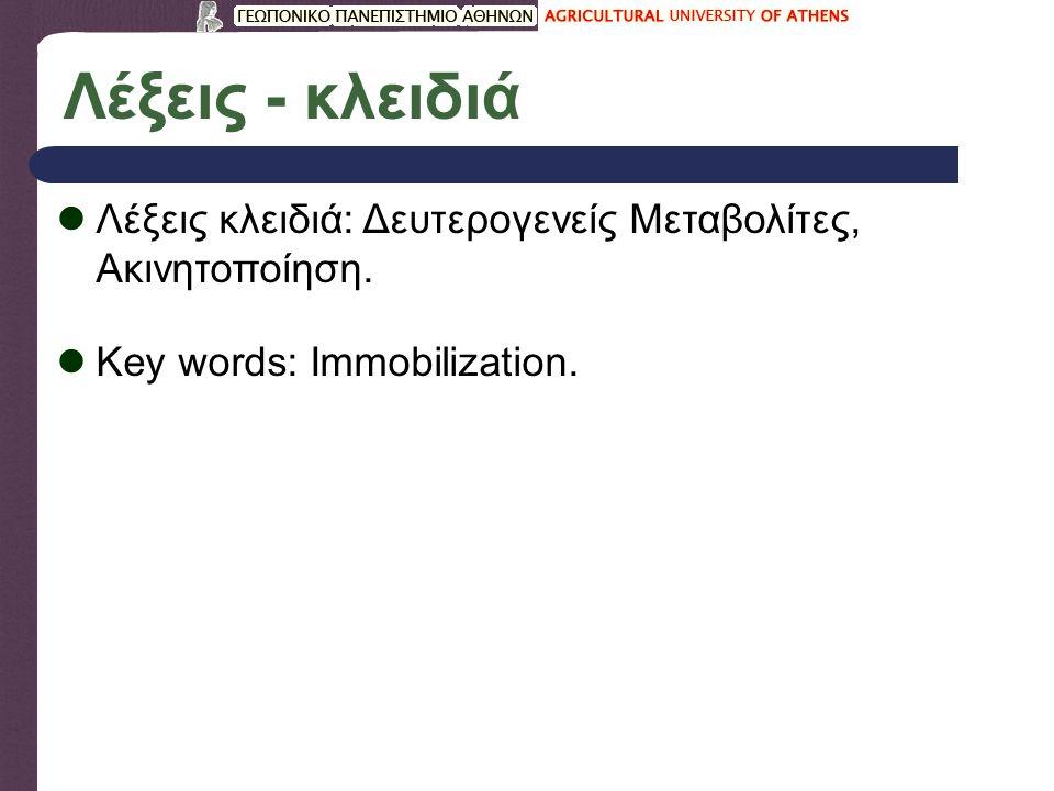 Λέξεις - κλειδιά Λέξεις κλειδιά: Δευτερογενείς Μεταβολίτες, Ακινητοποίηση.