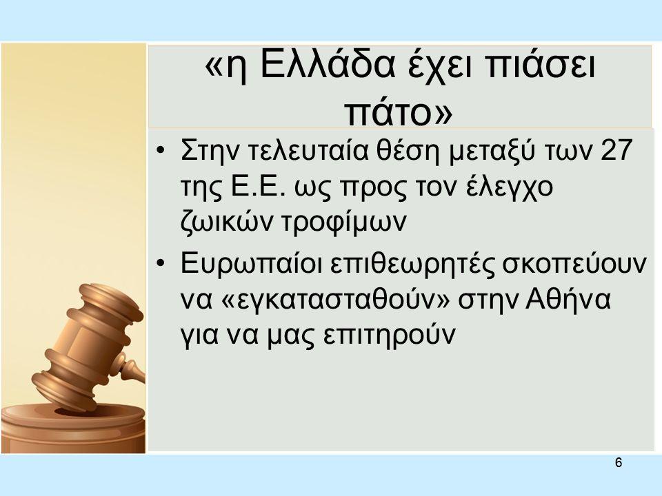 66 «η Ελλάδα έχει πιάσει πάτο» Στην τελευταία θέση μεταξύ των 27 της Ε.Ε.