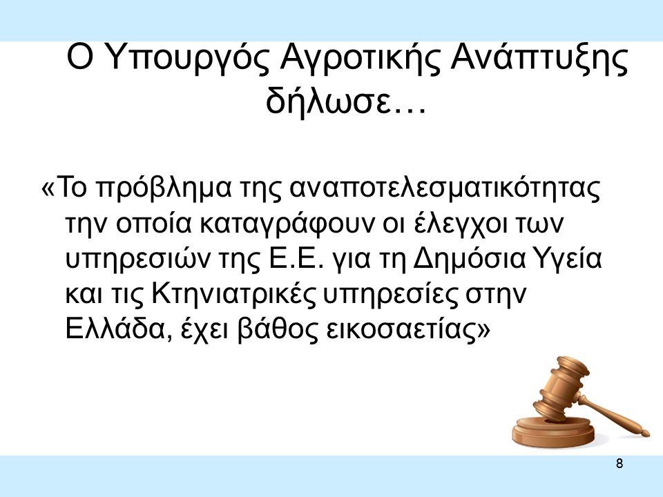 88 Ο Υπουργός Αγροτικής Ανάπτυξης δήλωσε… «Το πρόβλημα της αναποτελεσματικότητας την οποία καταγράφουν οι έλεγχοι των υπηρεσιών της Ε.Ε.
