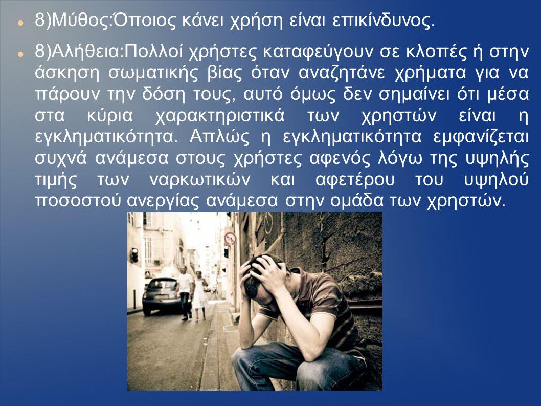 8)Μύθος:Όποιος κάνει χρήση είναι επικίνδυνος.