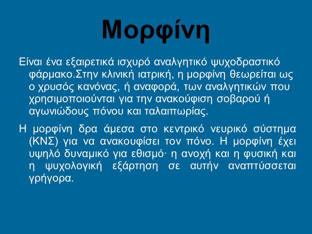 Μορφίνη Είναι ένα εξαιρετικά ισχυρό αναλγητικό ψυχοδραστικό φάρμακο.Στην κλινική ιατρική, η μορφίνη θεωρείται ως ο χρυσός κανόνας, ή αναφορά, των αναλγητικών που χρησιμοποιούνται για την ανακούφιση σοβαρού ή αγωνιώδους πόνου και ταλαιπωρίας.