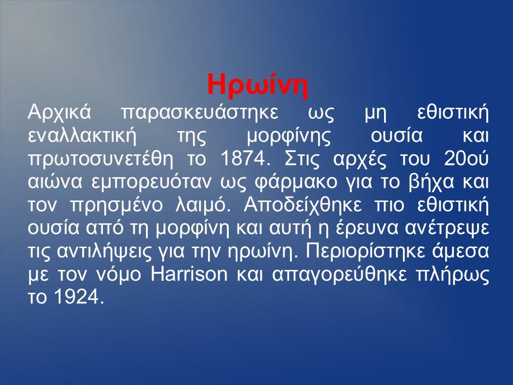 Ηρωίνη Αρχικά παρασκευάστηκε ως μη εθιστική εναλλακτική της μορφίνης ουσία και πρωτοσυνετέθη το 1874.
