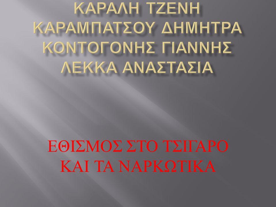 ΕΘΙΣΜΟΣ ΣΤΟ ΤΣΙΓΑΡΟ ΚΑΙ ΤΑ ΝΑΡΚΩΤΙΚΑ
