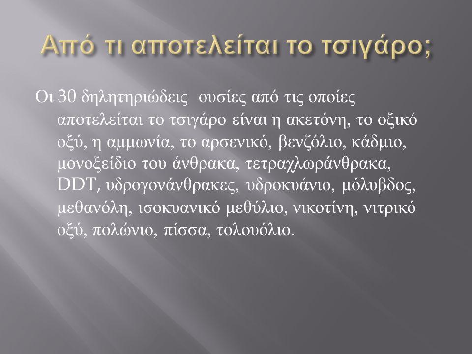  Στην Οδύσσεια επίσης ο Όμηρος μιλά για ένα αρκετά μυστηριώδες φυτό, το « νηπενθές ».