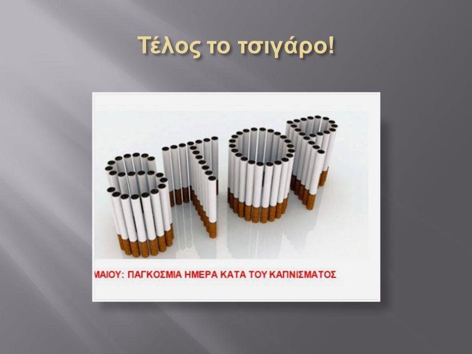  Οι κυριότερες συνέπειες του καπνίσ µ ατος στην υγεία : To κάπνισ µ α αποτελεί τον πιο ση µ αντικό, αναστρέψι µ ο παράγοντα θανάτου στην Ευρώπη.