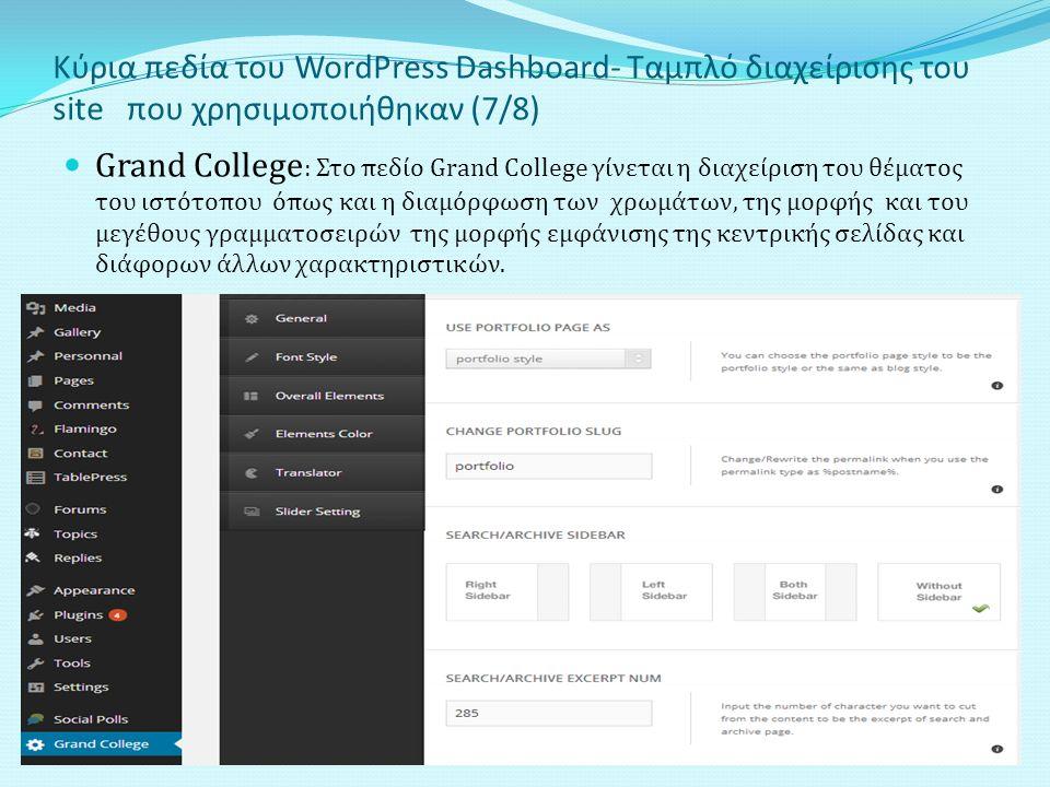 Κύρια πεδία του WordPress Dashboard- Ταμπλό διαχείρισης του site που χρησιμοποιήθηκαν (7/8) Grand College : Στο πεδίο Grand College γίνεται η διαχείριση του θέματος του ιστότοπου όπως και η διαμόρφωση των χρωμάτων, της μορφής και του μεγέθους γραμματοσειρών της μορφής εμφάνισης της κεντρικής σελίδας και διάφορων άλλων χαρακτηριστικών.