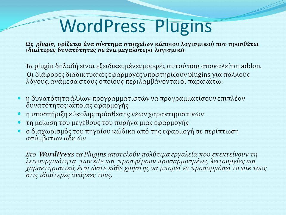 WordPress Plugins Ως plugin, ορίζεται ένα σύστημα στοιχείων κάποιου λογισμικού που προσθέτει ιδιαίτερες δυνατότητες σε ένα μεγαλύτερο λογισμικό.