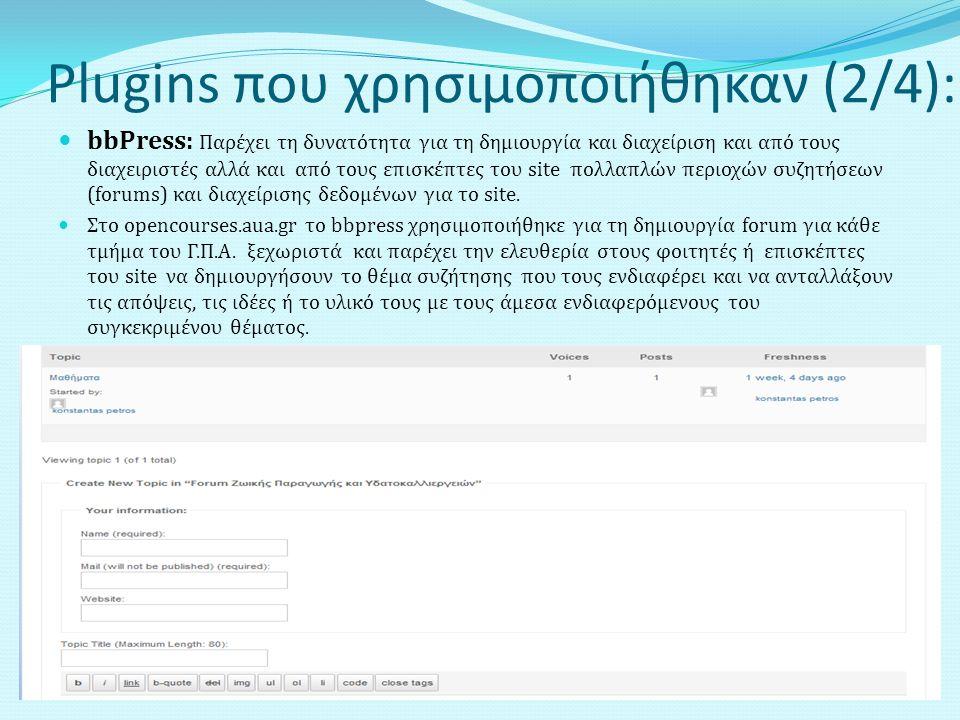 Plugins που χρησιμοποιήθηκαν (2/4): bbPress: Παρέχει τη δυνατότητα για τη δημιουργία και διαχείριση και από τους διαχειριστές αλλά και από τους επισκέπτες του site πολλαπλών περιοχών συζητήσεων (forums) και διαχείρισης δεδομένων για το site.