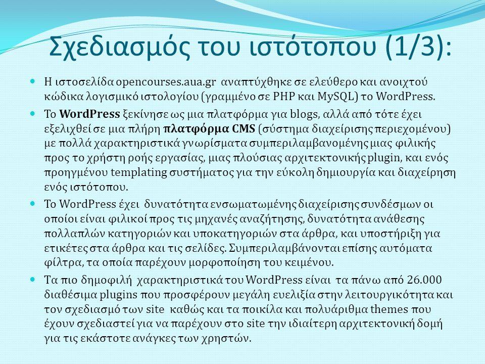 Σχεδιασμός του ιστότοπου (1/3): H ιστοσελίδα opencourses.aua.gr αναπτύχθηκε σε ελεύθερο και ανοιχτού κώδικα λογισμικό ιστολογίου (γραμμένο σε PHP και MySQL) το WordPress.