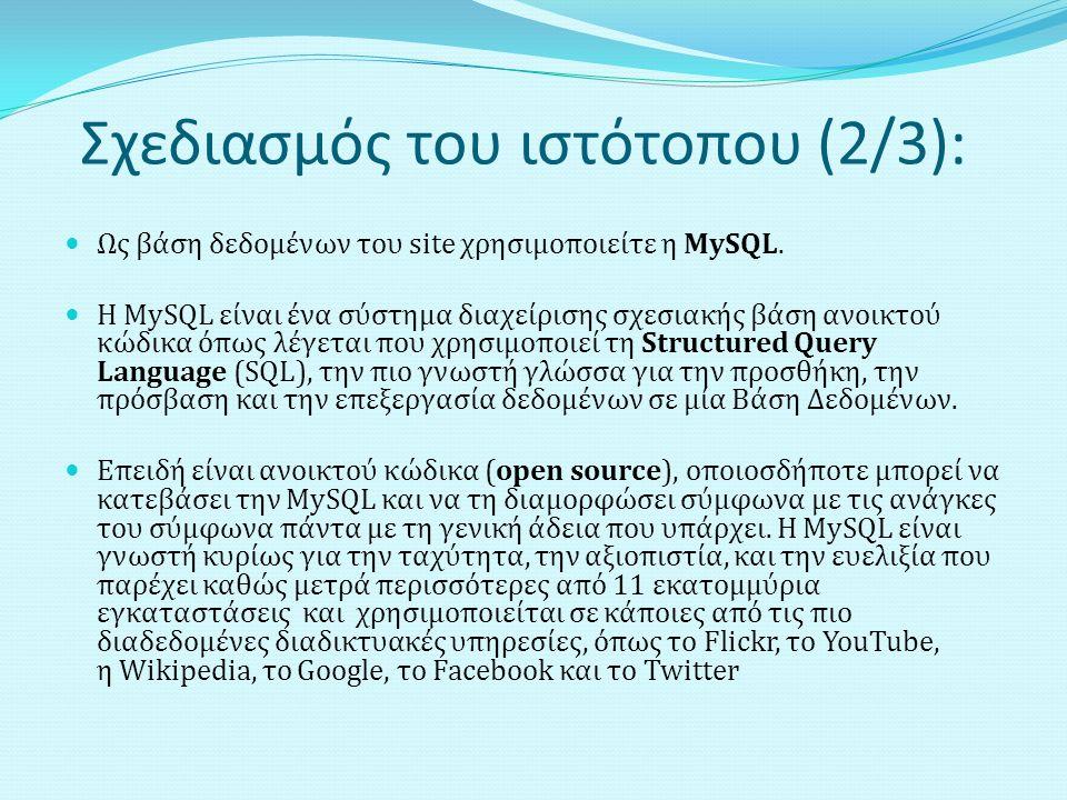 Σχεδιασμός του ιστότοπου (2/3): Ως βάση δεδομένων του site χρησιμοποιείτε η ΜySQL.