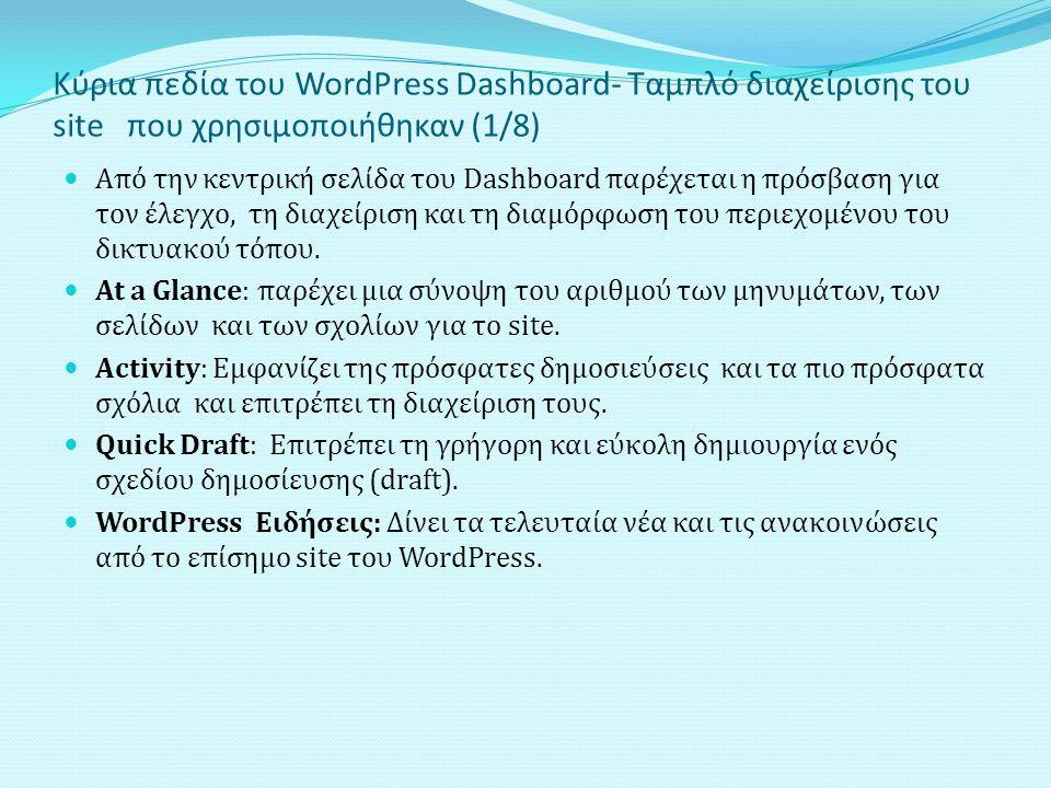 Κύρια πεδία του WordPress Dashboard- Ταμπλό διαχείρισης του site που χρησιμοποιήθηκαν (1/8) Από την κεντρική σελίδα του Dashboard παρέχεται η πρόσβαση για τον έλεγχο, τη διαχείριση και τη διαμόρφωση του περιεχομένου του δικτυακού τόπου.