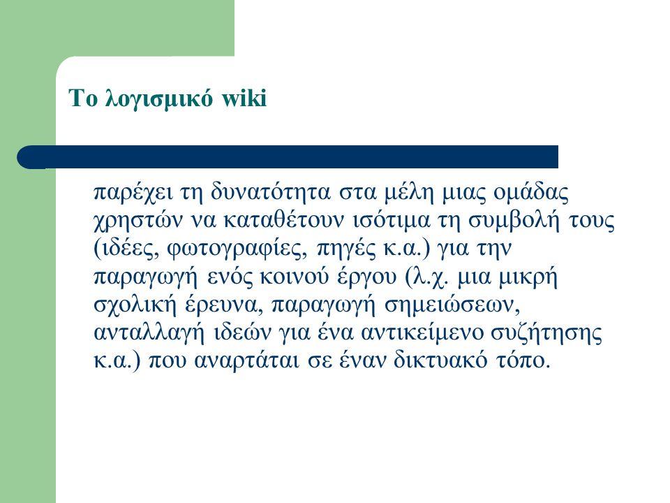 Το λογισμικό wiki παρέχει τη δυνατότητα στα μέλη μιας ομάδας χρηστών να καταθέτουν ισότιμα τη συμβολή τους (ιδέες, φωτογραφίες, πηγές κ.α.) για την παραγωγή ενός κοινού έργου (λ.χ.