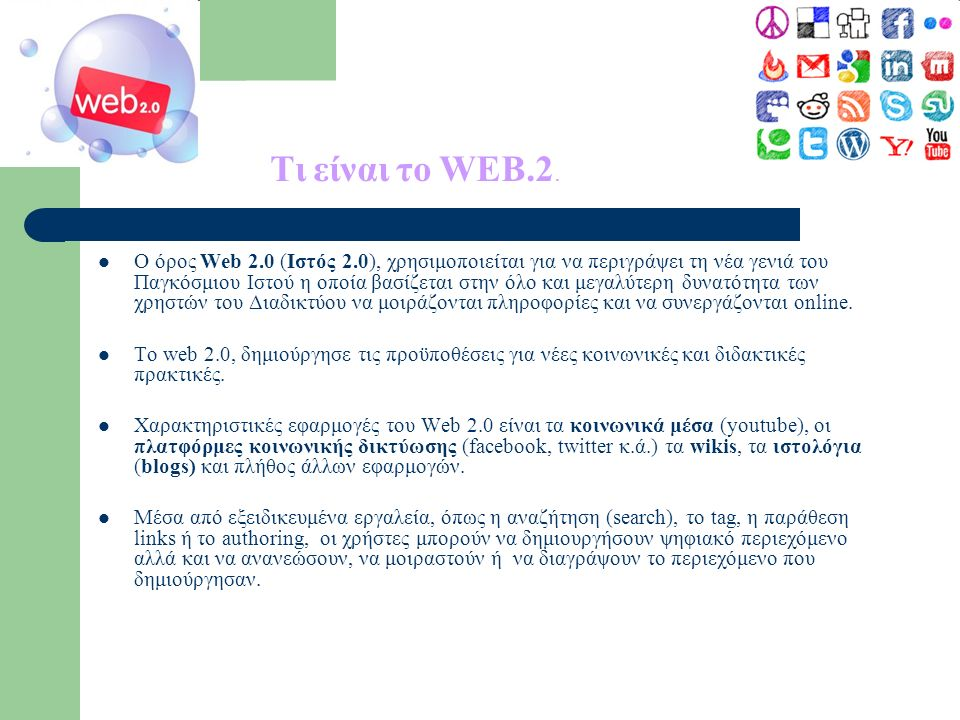 Τι είναι το WEB.2.