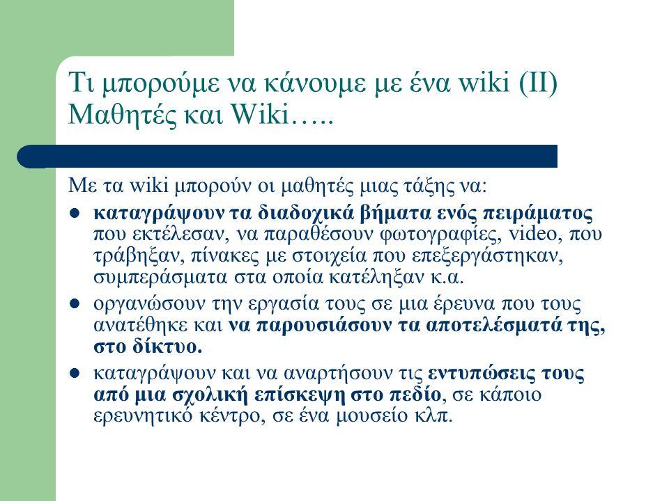 Τι μπορούμε να κάνουμε με ένα wiki (ΙΙ) Μαθητές και Wiki…..