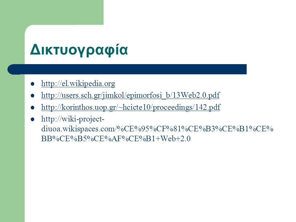 Δικτυογραφία http://el.wikipedia.org http://users.sch.gr/jimkol/epimorfosi_b/13Web2.0.pdf http://korinthos.uop.gr/~hcicte10/proceedings/142.pdf http://wiki-project- diuoa.wikispaces.com/%CE%95%CF%81%CE%B3%CE%B1%CE% BB%CE%B5%CE%AF%CE%B1+Web+2.0