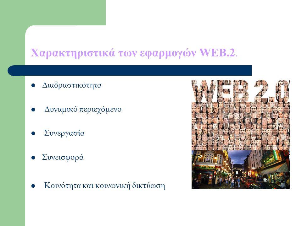 Χαρακτηριστικά των εφαρμογών WEB.2.