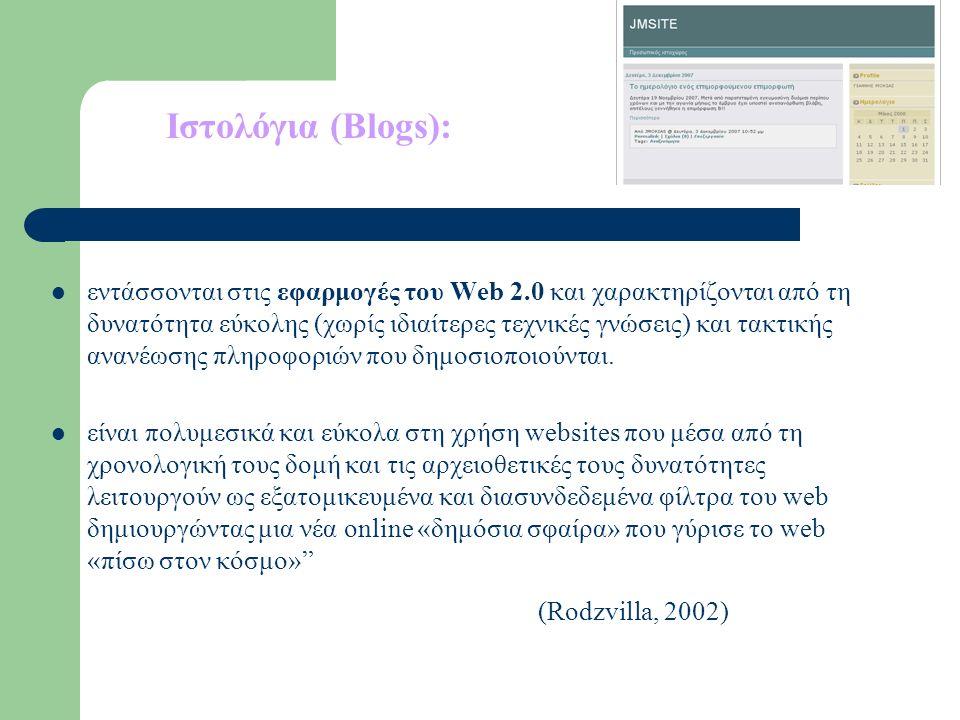 Ιστολόγια (Blogs): εντάσσονται στις εφαρμογές του Web 2.0 και χαρακτηρίζονται από τη δυνατότητα εύκολης (χωρίς ιδιαίτερες τεχνικές γνώσεις) και τακτικής ανανέωσης πληροφοριών που δημοσιοποιούνται.
