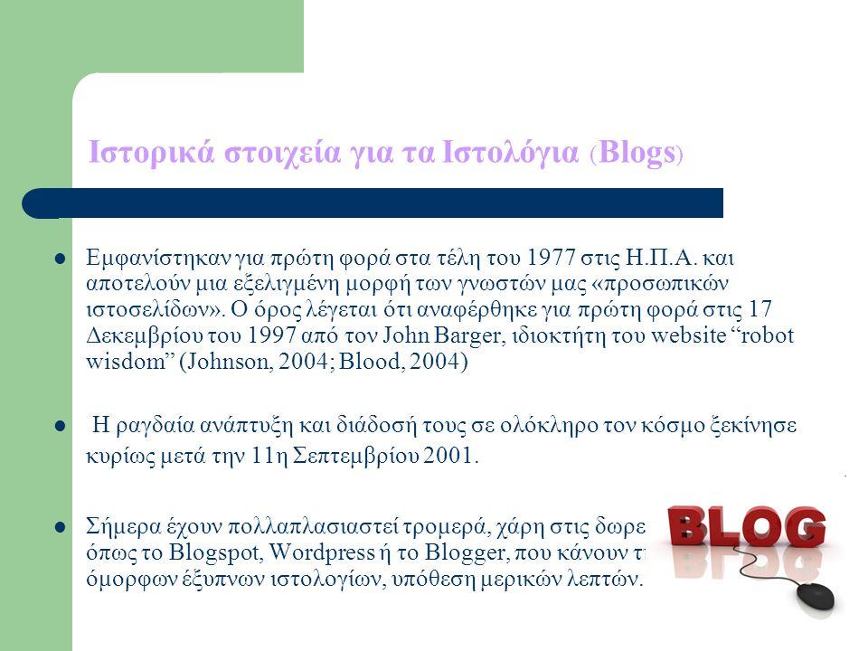 Ιστορικά στοιχεία για τα Ιστολόγια ( Blogs ) Εμφανίστηκαν για πρώτη φορά στα τέλη του 1977 στις Η.Π.Α.