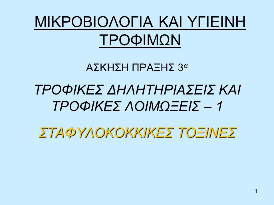 1 ΜΙΚΡΟΒΙΟΛΟΓΙΑ ΚΑΙ ΥΓΙΕΙΝΗ ΤΡΟΦΙΜΩΝ ΑΣΚΗΣΗ ΠΡΑΞΗΣ 3 α ΤΡΟΦΙΚΕΣ ΔΗΛΗΤΗΡΙΑΣΕΙΣ ΚΑΙ ΤΡΟΦΙΚΕΣ ΛΟΙΜΩΞΕΙΣ – 1 ΣΤΑΦΥΛΟΚΟΚΚΙΚΕΣ ΤΟΞΙΝΕΣ
