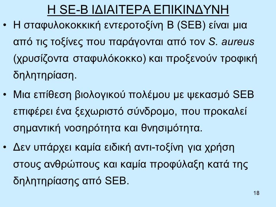 18 H SE-B ΙΔΙΑΙΤΕΡΑ ΕΠΙΚΙΝΔΥΝΗ Η σταφυλοκοκκική εντεροτοξίνη Β (SEB) είναι μια από τις τοξίνες που παράγονται από τον S.