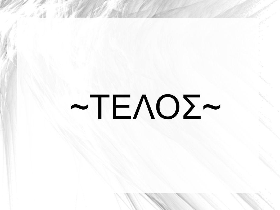~ΤΕΛΟΣ~